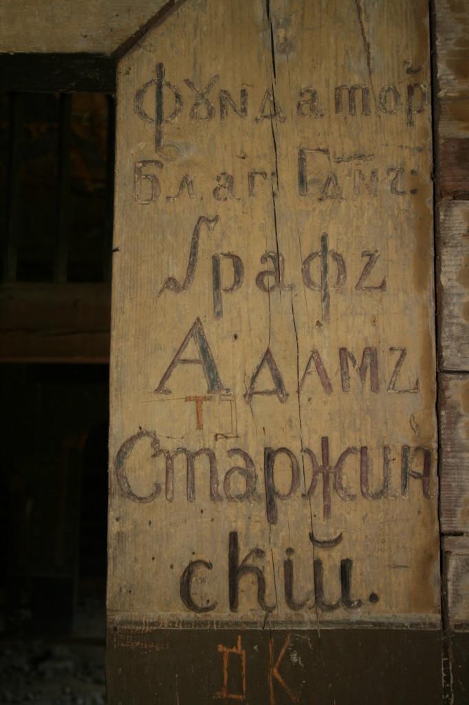 Adamowi Starzeńskiemu - fundatorowi cerkwi